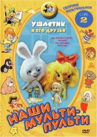 Смотреть Ушастик и его друзья онлайн на Кинопод бесплатно