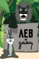 Смотреть фильм Лев и заяц онлайн на Кинопод бесплатно