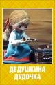 Смотреть фильм Дедушкина дудочка онлайн на Кинопод бесплатно