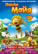 Смотреть фильм Пчелка Майя онлайн на KinoPod.ru платно