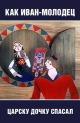 Смотреть фильм Как Иван-молодец царску дочку спасал онлайн на Кинопод бесплатно