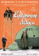 Смотреть фильм Кухонные байки онлайн на KinoPod.ru платно