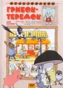 Смотреть фильм Грибок-теремок онлайн на KinoPod.ru бесплатно