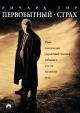 Смотреть фильм Первобытный страх онлайн на Кинопод бесплатно