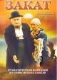 Смотреть фильм Закат онлайн на Кинопод бесплатно
