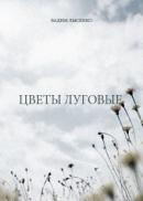 Смотреть фильм Цветы луговые онлайн на Кинопод бесплатно