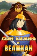 Смотреть фильм Сын камня и великан онлайн на Кинопод бесплатно