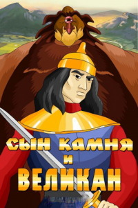 Смотреть Сын камня и великан онлайн на Кинопод бесплатно