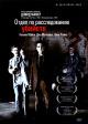 Смотреть фильм Отдел по расследованию убийств онлайн на Кинопод бесплатно