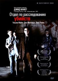 Смотреть Отдел по расследованию убийств онлайн на Кинопод бесплатно