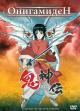 Смотреть фильм Онигамиден онлайн на Кинопод бесплатно