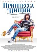 Смотреть фильм Принцесса и нищий онлайн на KinoPod.ru бесплатно