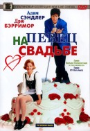 Смотреть фильм Певец на свадьбе онлайн на KinoPod.ru платно