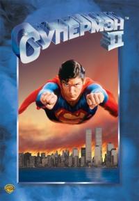Смотреть Супермен 2 онлайн на Кинопод бесплатно