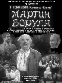 Смотреть Мартын Боруля онлайн на Кинопод бесплатно