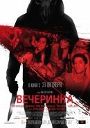 Смотреть фильм Вечеринка онлайн на KinoPod.ru бесплатно
