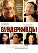 Смотреть фильм Вундеркинды онлайн на KinoPod.ru платно
