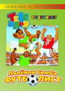 Смотреть фильм Симба-футболист онлайн на Кинопод бесплатно