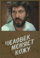Смотреть фильм Человек меняет кожу онлайн на KinoPod.ru бесплатно