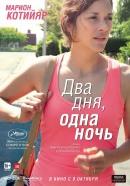 Смотреть фильм Два дня, одна ночь онлайн на KinoPod.ru платно