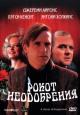 Смотреть фильм Рокот неодобрения онлайн на Кинопод бесплатно