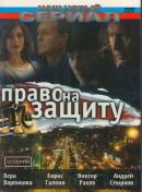 Смотреть фильм Право на защиту онлайн на KinoPod.ru бесплатно