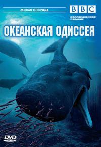 Смотреть BBC: Океанская одиссея онлайн на Кинопод бесплатно