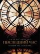 Смотреть фильм Последний час онлайн на Кинопод бесплатно