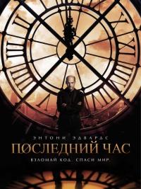 Смотреть Последний час онлайн на Кинопод бесплатно