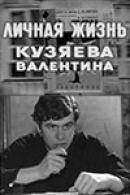 Смотреть фильм Личная жизнь Кузяева Валентина онлайн на KinoPod.ru бесплатно