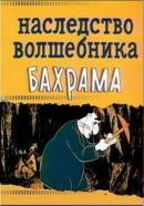Смотреть фильм Наследство волшебника Бахрама онлайн на KinoPod.ru бесплатно