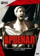 Смотреть фильм Арсенал онлайн на KinoPod.ru бесплатно