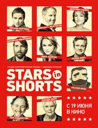 Смотреть Stars in Shorts онлайн на Кинопод бесплатно