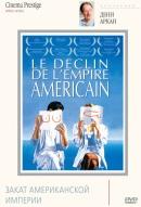 Смотреть фильм Закат американской империи онлайн на Кинопод бесплатно
