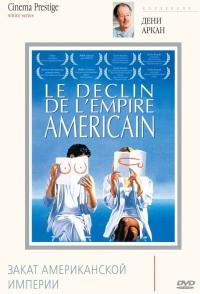 Смотреть Закат американской империи онлайн на Кинопод бесплатно
