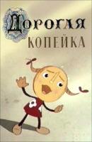 Смотреть фильм Дорогая копейка онлайн на KinoPod.ru бесплатно