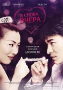 Смотреть фильм И снова вчера онлайн на KinoPod.ru платно