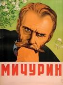 Смотреть фильм Мичурин онлайн на KinoPod.ru бесплатно