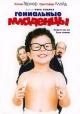 Смотреть фильм Гениальные младенцы онлайн на Кинопод бесплатно