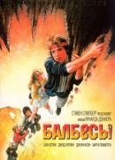 Смотреть фильм Балбесы онлайн на KinoPod.ru бесплатно