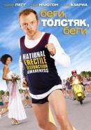 Смотреть фильм Беги, толстяк, беги онлайн на KinoPod.ru платно