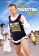 Смотреть фильм Беги, толстяк, беги онлайн на Кинопод бесплатно