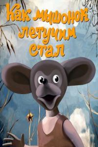 Смотреть Как мышонок летучим стал онлайн на Кинопод бесплатно