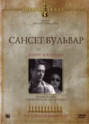 Смотреть фильм Сансет бульвар онлайн на KinoPod.ru платно