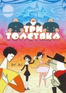 Смотреть фильм Три толстяка онлайн на KinoPod.ru бесплатно