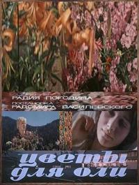Смотреть Цветы для Оли онлайн на Кинопод бесплатно