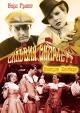 Смотреть фильм Сильвия Скарлетт онлайн на Кинопод бесплатно