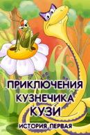 Смотреть фильм Приключения кузнечика Кузи онлайн на Кинопод бесплатно