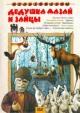 Смотреть фильм Дедушка Мазай и зайцы онлайн на Кинопод бесплатно