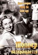 Смотреть фильм Топпер возвращается онлайн на Кинопод бесплатно